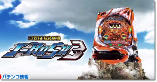 j-rush3-kaiseki