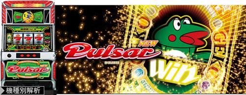 pulsardx
