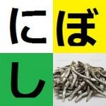 にぼし(悪意は無い)