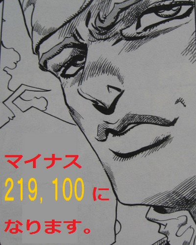 メシマズ210