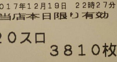7228129918921